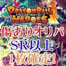 【傷あり】ドラゴンボールヒーローズ オリジナルパック オリパ くじ DBH SR CP スーパー アルティメット UR SEC 等