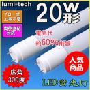 LED蛍光灯 20w形 直管 58cm 軽量広角300度 グロー式工事不要 直管led蛍光灯20型