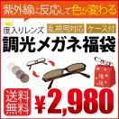 【送料無料】度付き〈調光レンズ〉付きメガネ福袋  (度入りレンズ+めがね拭き+布ケース付)