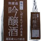 加茂錦 無濾過吟醸酒 1.8L