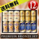 【ビール】新・国産4大プレミアム飲み比べ ビールギフトセット【ビールギフト】【ビール 飲み比べ】