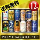 【送料無料】プレミアム&クラフト12種飲み比べ ビール ギフトセット