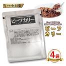 新宿中村屋 ビーフカリー 4袋 ポイント消化 送料無料 お試し バラ売り レトルトカレー