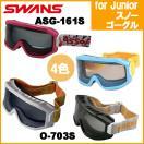 ジュニアスキーゴーグル/キッズスキーゴーグル/子供用スキーゴーグル/ジュニア用スノーゴーグル/可愛いゴーグル/ASG-161S/O-703S