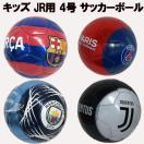 バルセロナサッカーボール/4号サッカーボール/バルセロナ4号サッカーボール