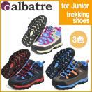 Albatreジュニアトレッキングシューズ/キッズトレッキングシューズ/子供用登山・ハイキングシューズ/TS-110J