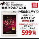 男性の滋養サプリ 赤ガウクルア GOLD 30日分(60粒) お試しサイズ アカガウクルア