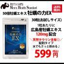 天然 タウリン 広島県産牡蠣使用! 牡蠣の力EX 30粒 お試しサイズ タウリン 亜鉛 シトルリン グリコーゲン