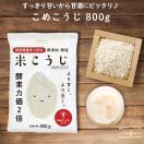 米麹 800g 国産 秋田県産100%(あめこうじブランド認定) 酵素力価が通常の麹の2倍以上!乾燥 無塩