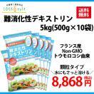 難消化性デキストリン(粉末タイプ)500g 水溶性食物繊維
