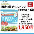 難消化性デキストリン 1kg(500g×2袋)  水溶性食物繊維 5個購入で1袋プレゼント