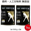大豆プロテイン(ソイ) 1kg(500g×2) ...