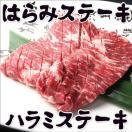 ステーキ ハラミ 5枚で約1kg【選べる特製ダレ/真空パック】BBQ 柔らか牛肉 赤身 焼肉 バーベキュー キャンプハラミステーキ はらみ