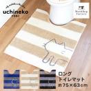 ロング トイレマット (約75×63cm)うちねこ (ねこ/猫/トイレカバー/マット/おしゃれ/ロングサイズ) オカ