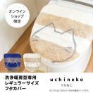トイレフタカバー(吸着シートタイプ・洗浄暖房型)うちねこ (ウォシュレット/トイレカバー/カバー/猫/ネコ) オカ