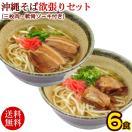 沖縄そば欲張り6人前セット(麺 そばだし ソーキ 三枚肉 コーレーグース)(送料...