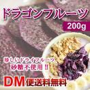 DM便送料無料 ピタヤ ドライドラゴンフルーツ 200g あさイチ