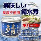さば 水煮 缶詰 食塩不使用 190g×24缶セット 美味しい鯖缶