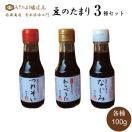 たまり醤油(青空レストランで紹介)のお取り寄せ ぎん わらべうた 生引きたまり 愛知県知多郡武豊町