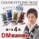カラー スタイリング ワックス 10g 使い切り ビナ 薬粧 ヘアワックス 染髪 カラーリング ファッション メンズ レディース red ゴールド シルバー