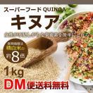有機キヌア 1kg オーガニック USDA認定(アメリカ連邦農務省認定) キヌア スーパーフード グルテン フリー C&F プレミアム 有機 ダイエット 健康 QUINOA