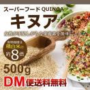 有機キヌア 500g オーガニック USDA認定(アメリカ連邦農務省認定) キヌア スーパーフード グルテン フリー C&F プレミアム 有機 ダイエット 健康 QUINOA
