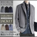 ジャケット テイラード テーラードジャケット スーツ 厚手 上質 メンズ 黒 グレー 冬 JKT 長袖 送料無料 モノマート