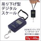 【送料無料】(ゆうメール)吊り下げ式 ポータブル デジタル スケール はかり 手のひらサイズ 秤 電子 フィッシング 釣り トラベル 40kg 日本語説明書付き