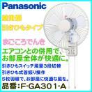 在庫あり パナソニック F-GA301-A 壁掛扇 引き紐式 首振り機能付  30cm 5枚羽