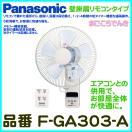 在庫あり パナソニック F-GA303-A  壁掛扇   リモコン式 30cm5枚羽 首振り機能付
