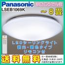 在庫あり 送料無料 パナソニック LSEB1069 LED シーリングライト 天井照明 8畳用 調光調色タイプ リモコン付