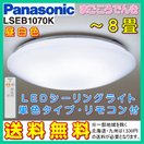在庫あり 送料無料 パナソニック LSEB1070 LED シーリングライト 天井照明 8畳用 調光タイプ リモコン付