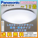 Panasonic LEDシーリングライト LSEB1072