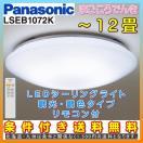 在庫あり パナソニック LSEB1072K LED シー...