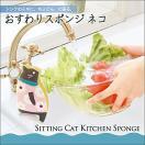 食器洗いを楽しくおしゃれに!可愛い食器用スポンジのおすすめを教えて