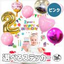 ウォールステッカー 誕生日 飾り バルーン&ステッカーバースデーセット・ピンク バースデー 飾り付け パーティー ハーフ 1歳 2歳 男 女 プレゼント
