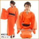 カラー着物 オレンジ 時代劇衣装・コスチューム