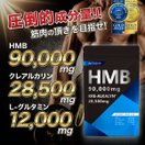 HMB クレアチン 高純度 クレアルカリン BCA...