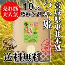 お米 10kg(5kg×2) 宮城県産つや姫 令和元年産 送料無料 NO.1の食味