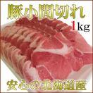豚小間切れ 北海道産 1kg 業務用パック 激安豚肉 安心安全な北海道産 肉野菜炒め カレー