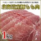 北海道産豚もも肉 1kgパック 業務用 ヘルシーさが人気 豚モモ