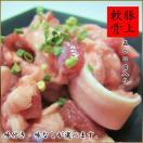 豚上なんこつ 北海道産 500gパック 白なんこつ のど軟骨 焼肉に