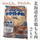 鶏もも 北海道産 2kgパック 業務用 から揚げ 焼き鳥 チキンステーキ ふっくらやわらかい ホワイトチキン