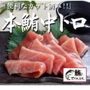 まぐろ マグロ 鮪 本マグロ 中トロ スライス 100g 1〜2人前 寿司 刺身 簡単 カッ...