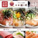 海鮮丼 3袋2セット 6人前 鮪漬け 鯛漬け サーモン漬け 手間なし かんたん 解凍...