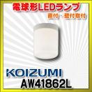 【ポイント最大 10倍】コイズミ照明 AW418...