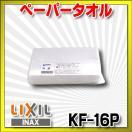 【ポイント最大 10倍】専用ペーパータオル INAX KF-16P 100枚入 [□]