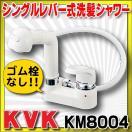 【ポイント最大 10倍】シングルレバー KVK KM8004 洗面化粧室 シングルレバー式洗髪シャワー(逆止弁あり・ゴム栓なし)