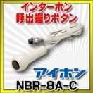【ポイント最大 10倍】インターホン アイホン NBR-8A-C 呼出握りボタン [∽]