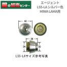 エージェント LS5-LAシルバー色 MIWA LAMA鍵交換用シリンダー